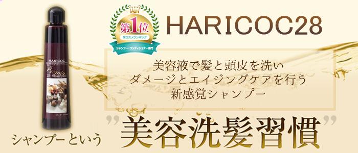 HARICOCシャンプーの公式サイトはこちら