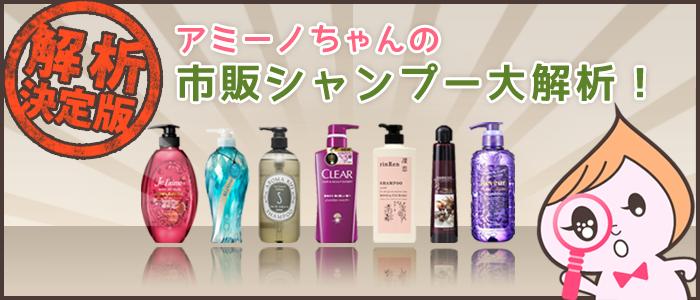 アミーノおすすめ優良洗浄剤シャンプーベスト3